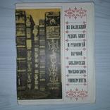 Из коллекций редких книг и рукописей 1981, фото №2