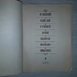 Из коллекций редких книг и рукописей 1981, фото №4