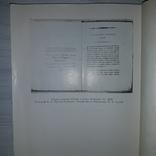 Из коллекций редких книг и рукописей 1981, фото №13
