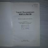 Михалков С.В. Биобиблиографический указатель 1976, фото №4