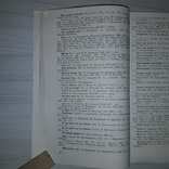 Михалков С.В. Биобиблиографический указатель 1976, фото №10