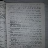 Михалков С.В. Биобиблиографический указатель 1976, фото №11