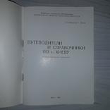 Киев Путеводители и справочники по Киеву 1982 Тираж 300, фото №4