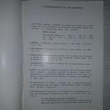 Киев Путеводители и справочники по Киеву 1982 Тираж 300, фото №5