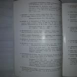 Киев Путеводители и справочники по Киеву 1982 Тираж 300, фото №6