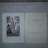 Киев Выставка киевских коллекционеров 1981 Автограф Тираж 300, фото №2