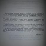 Киев Выставка киевских коллекционеров 1981 Автограф Тираж 300, фото №5