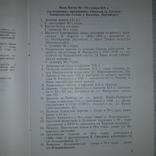 Киев Выставка киевских коллекционеров 1981 Автограф Тираж 300, фото №6