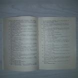 Киев Выставка киевских коллекционеров 1981 Автограф Тираж 300, фото №8