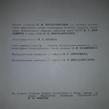 Киев Выставка киевских коллекционеров 1981 Автограф Тираж 300, фото №10
