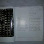 Киев Выставка киевских коллекционеров 1988 Автограф Тираж 500, фото №5