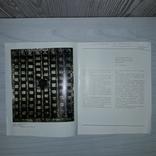 Киев Выставка киевских коллекционеров 1988 Автограф Тираж 500, фото №6