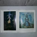 Киев Выставка киевских коллекционеров 1988 Автограф Тираж 500, фото №10