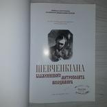 Шевченкіана Блаженнішого  Митрополита Володимира 2014, фото №4