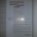 Шевченкіана Блаженнішого  Митрополита Володимира 2014, фото №5