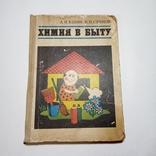 1976 Химия в быту, Юдин А.М., домоводство, фото №2