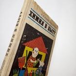 1976 Химия в быту, Юдин А.М., домоводство, фото №3