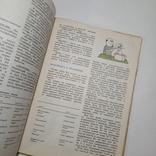 1976 Химия в быту, Юдин А.М., домоводство, фото №10