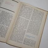 1976 Химия в быту, Юдин А.М., домоводство, фото №11