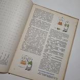 1976 Химия в быту, Юдин А.М., домоводство, фото №12