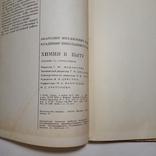 1976 Химия в быту, Юдин А.М., домоводство, фото №13