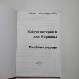 2006 1 С Бухгалтерия 8 для Украины, учебная версия, фото №6