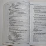 2006 1 С Бухгалтерия 8 для Украины, учебная версия, фото №9