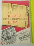 Книги, пронизывающие века Глухов А.Г.1979г.Харьков, фото №2
