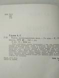 Книги, пронизывающие века Глухов А.Г.1979г.Харьков, фото №3