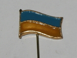 Значок флаг Украины 1991 года. тяж металл
