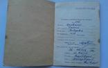 Трудова книжка колгоспника, який став сільським головою, фото №4