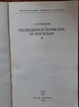 Е. Грибанов Медицина в символах і емблемах, фото №3