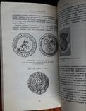 Е. Грибанов Медицина в символах і емблемах, фото №4