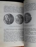 Е. Грибанов Медицина в символах і емблемах, фото №6