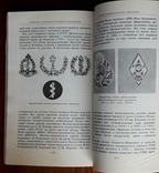 Е. Грибанов Медицина в символах і емблемах, фото №8