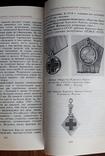 Е. Грибанов Медицина в символах і емблемах, фото №10