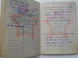Военный билет ветерана ВОВ., фото №2