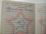 Военный билет ветерана ВОВ., фото №7