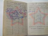Военный билет ветерана ВОВ., фото №10