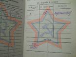 Военный билет ветерана ВОВ., фото №11