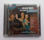 Гр. Фабрика  Виктория Дайнеко. Daimond collection. MP3., фото №2