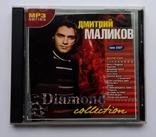 Дмитрий Маликов. Daimond collection. MP3., фото №2