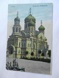 Либава Лиепая Латвия Православная церковь ПМВ, фото №2