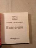 Выпечка Готовим в мультиварке, фото №5