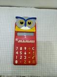 Детский микрокалькулятор Малыш в коробке. СССР, фото №5
