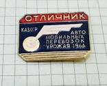 Отличник автомобильных перевозок урожая 1966 года (Каз.ССР), фото №2