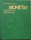 Монеты свидели прошлого. Г.А. Федоров-Давыдов., фото №2