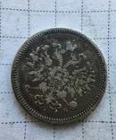 10 копеек 1859 СПБ-ФБ, фото №3