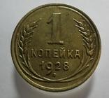 1 копейка 1928 шт.1.2, фото №2