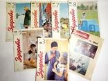 1969-1990 журнал ЗДОРОВЬЕ лот 31 шт., фото №10